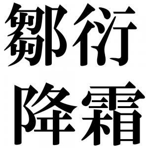 鄒衍降霜の四字熟語-壁紙/画像