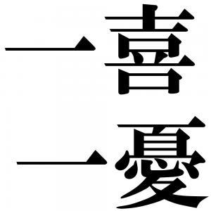 一喜一憂の四字熟語-壁紙/画像