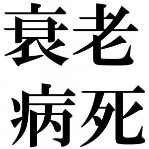 衰老病死の四字熟語-壁紙/画像