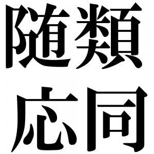 随類応同の四字熟語-壁紙/画像