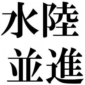 水陸並進の四字熟語-壁紙/画像