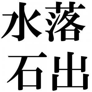 水落石出の四字熟語-壁紙/画像