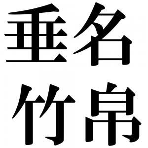 垂名竹帛の四字熟語-壁紙/画像
