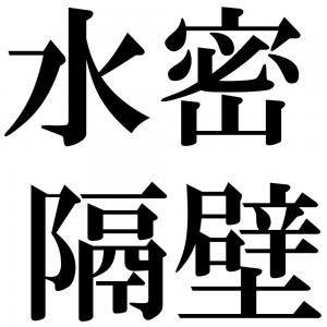 水密隔壁の四字熟語-壁紙/画像