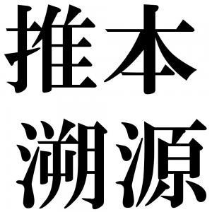 推本溯源の四字熟語-壁紙/画像