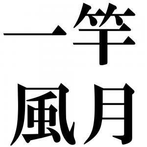 一竿風月の四字熟語-壁紙/画像