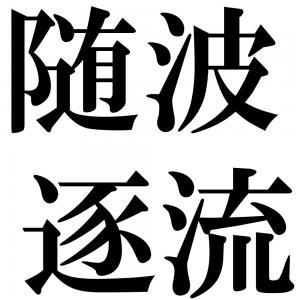 随波逐流の四字熟語-壁紙/画像