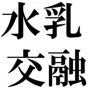 水乳交融の四字熟語-壁紙/画像