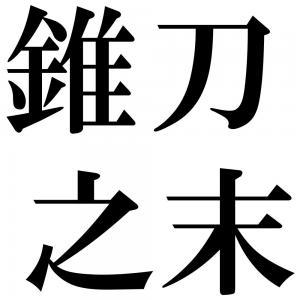錐刀之末の四字熟語-壁紙/画像