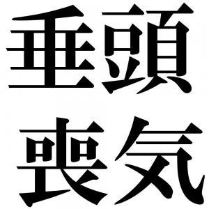 垂頭喪気の四字熟語-壁紙/画像