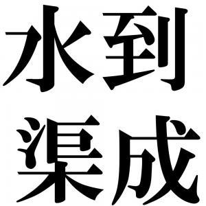 水到渠成の四字熟語-壁紙/画像