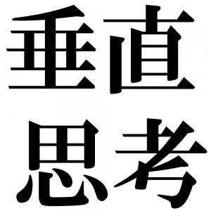 垂直思考の四字熟語-壁紙/画像