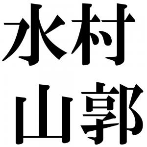 水村山郭の四字熟語-壁紙/画像