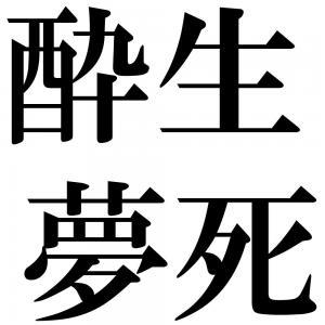 酔生夢死の四字熟語-壁紙/画像