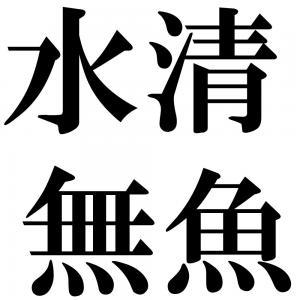水清無魚の四字熟語-壁紙/画像