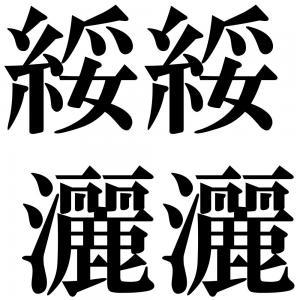 綏綏灑灑の四字熟語-壁紙/画像