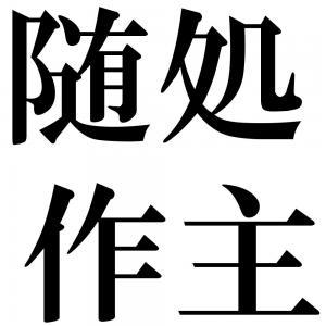 随処作主の四字熟語-壁紙/画像
