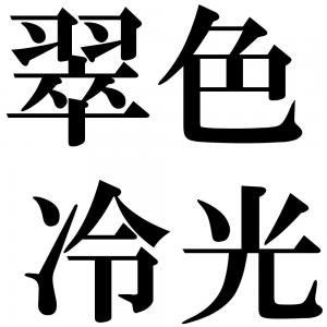 翠色冷光の四字熟語-壁紙/画像