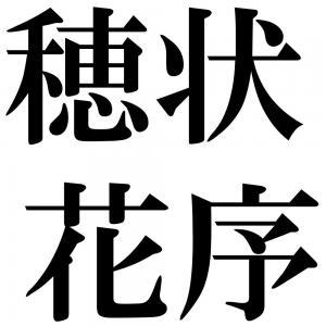 穂状花序の四字熟語-壁紙/画像
