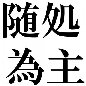 随処為主の四字熟語-壁紙/画像
