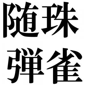 随珠弾雀の四字熟語-壁紙/画像