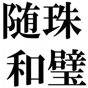 随珠和璧の四字熟語-壁紙/画像