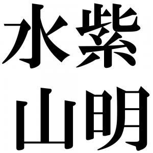 水紫山明の四字熟語-壁紙/画像