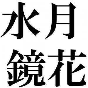 水月鏡花の四字熟語-壁紙/画像