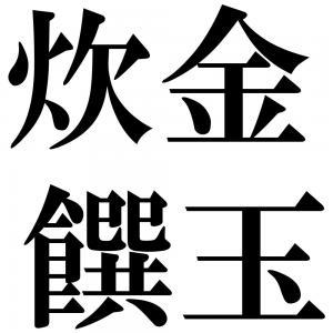 炊金饌玉の四字熟語-壁紙/画像
