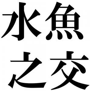水魚之交の四字熟語-壁紙/画像
