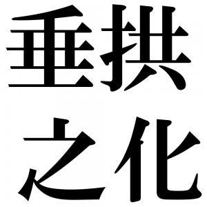 垂拱之化の四字熟語-壁紙/画像