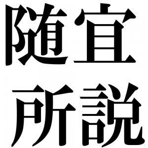 随宜所説の四字熟語-壁紙/画像