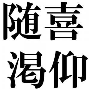 随喜渇仰の四字熟語-壁紙/画像