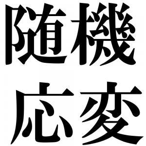 随機応変の四字熟語-壁紙/画像