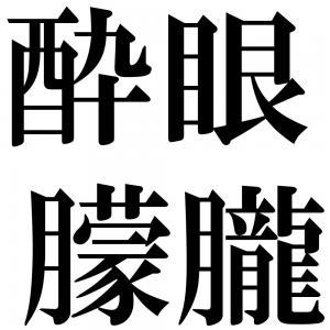 酔眼朦朧の四字熟語-壁紙/画像
