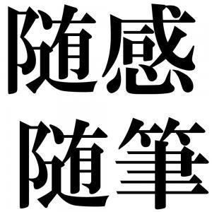 随感随筆の四字熟語-壁紙/画像