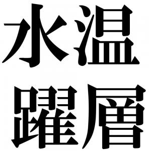 水温躍層の四字熟語-壁紙/画像