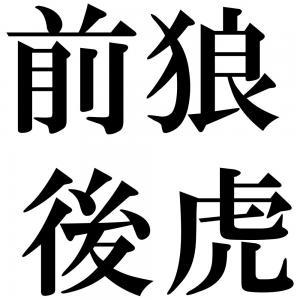 前狼後虎の四字熟語-壁紙/画像