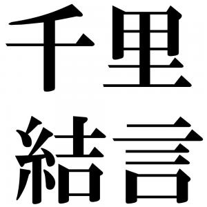 千里結言の四字熟語-壁紙/画像