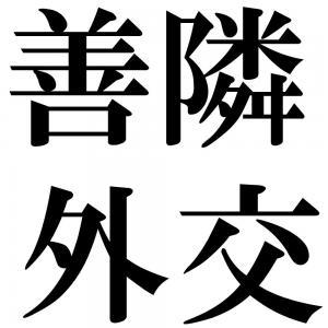 善隣外交の四字熟語-壁紙/画像