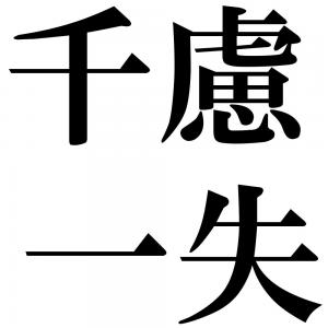 千慮一失の四字熟語-壁紙/画像
