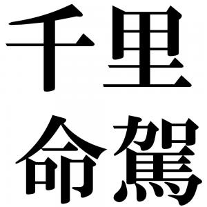 千里命駕の四字熟語-壁紙/画像
