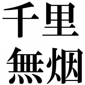 千里無烟の四字熟語-壁紙/画像