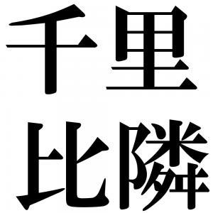 千里比隣の四字熟語-壁紙/画像