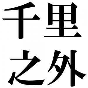 千里之外の四字熟語-壁紙/画像