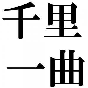 千里一曲の四字熟語-壁紙/画像