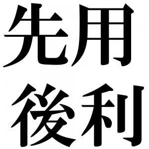 先用後利の四字熟語-壁紙/画像