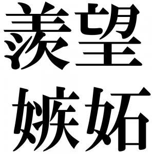 羨望嫉妬の四字熟語-壁紙/画像