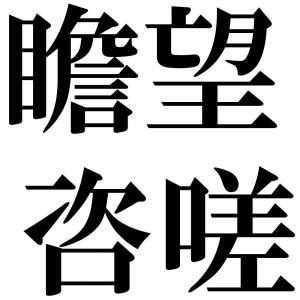 瞻望咨嗟の四字熟語-壁紙/画像