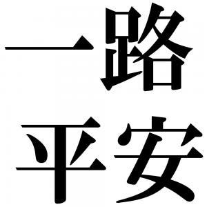 一路平安の四字熟語-壁紙/画像